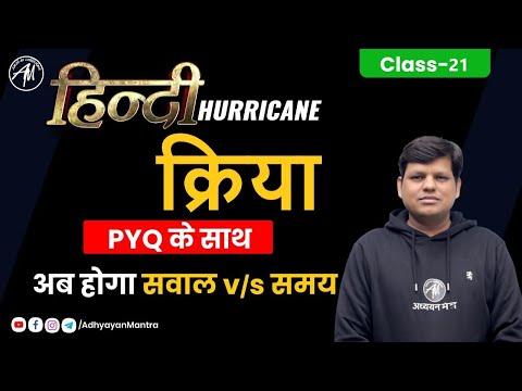 हिन्दी HURRICANE क्रिया | KVS DSSSB UPTET CTET REET TET | Class-21 | By Rahul Sir