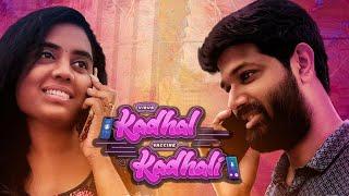 Virus Kadhal Vaccine Kadhali - Tamil Romantic Love Shortfilm | Aravind Rajagopal
