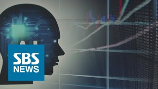 인간 vs AI…주식 거래까지 인공지능 승리 / SBS