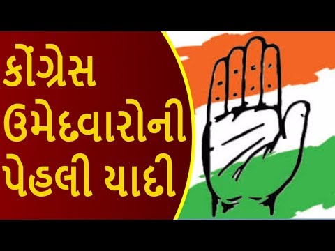 Gujarat Election 2017: Congress ના ઉમેદવારોની યાદી | List Of Congress Candidates | ETV Gujarati News