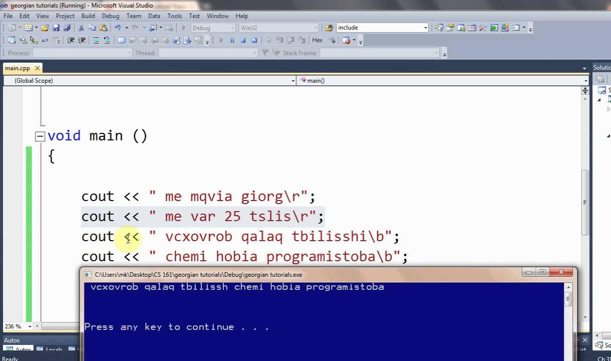 C ++ გაკვეთილები ქართულად-13 escape characters