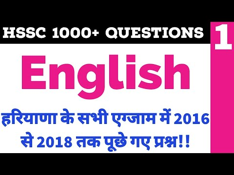 English | 1 | HSSC Previous Year Question || Haryana Police Constable/Clerk/Patwari/Gram Sachiv