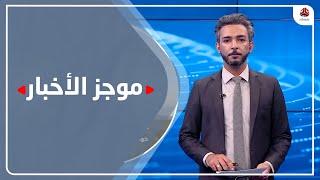 موجز الاخبار   17 - 01 - 2021   تقديم اسامة سلطان   يمن شباب