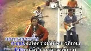 เพลง กอนกวยสะเร็น(คนสุรินทร์)-คาราโอเกะ วงกอนกวยสะเร็น