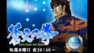 "Sigla finale Souten No Ken ""Kokoro No Rhythm Tobichiru Butterfly"" Soundtrack"