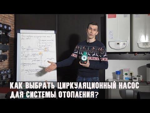 Как выбрать циркуляционный насос для системы отопления?