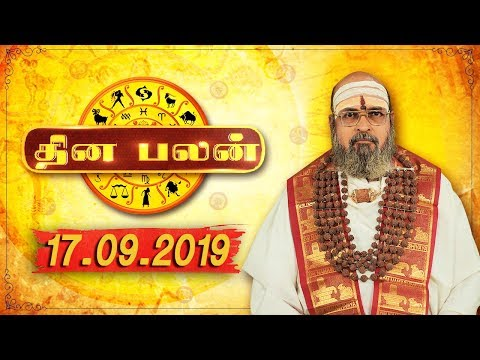 17.09.2019 | இன்றைய ராசிபலன் | Indraya Rasi Palan | Daily rasi palan | #ராசிபலன்   Like: https://www.facebook.com/CaptainTelevision/ Follow: https://twitter.com/captainnewstv Web:  http://www.captainmedia.in