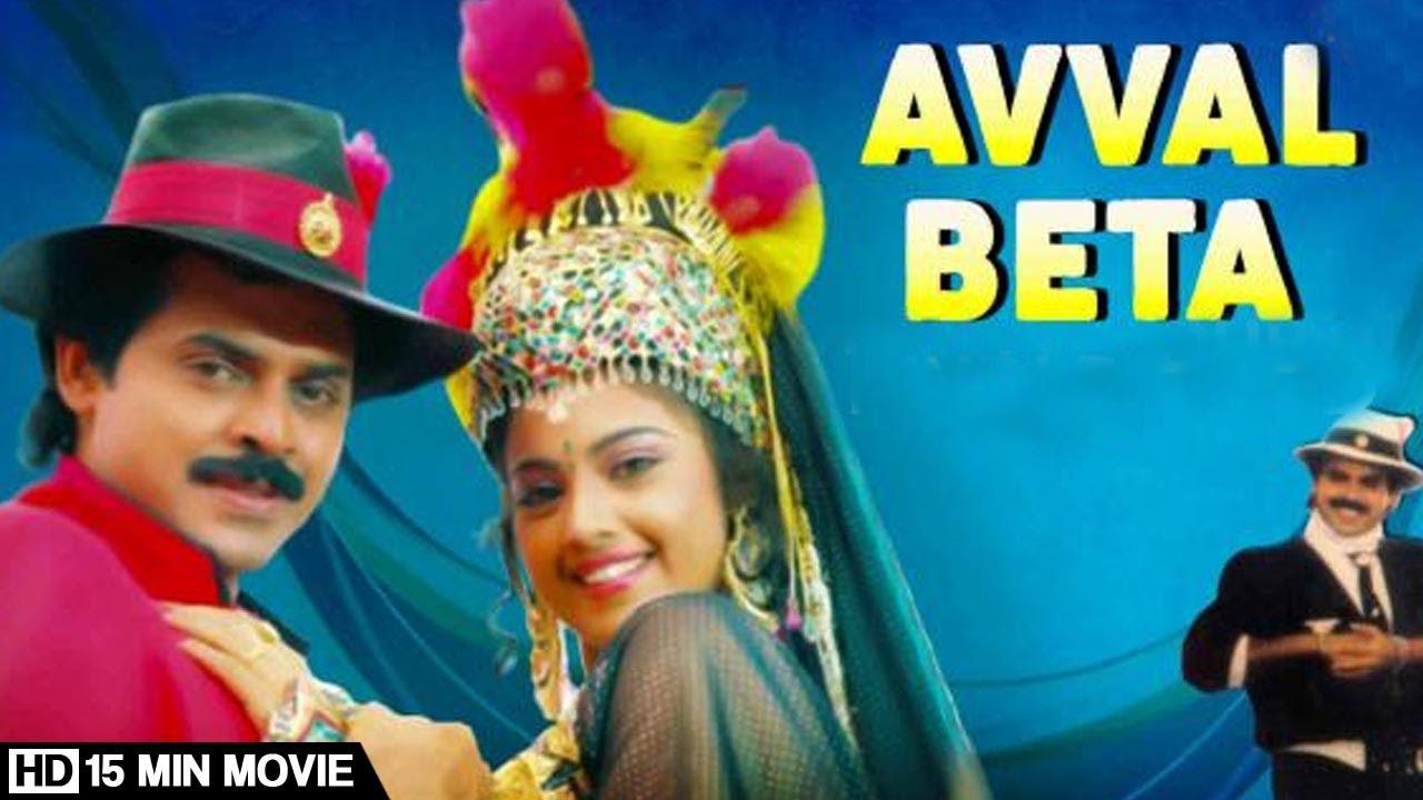 Download Avval Beta | Hindi Dubbed Movie | 15 Min Movie | Venkatesh, Meena & Jayachitra | Abbayi Garu