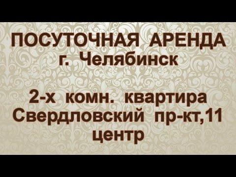 КВАРТИРЫ ПОСУТОЧНО В ЧЕЛЯБИНСКЕ | Посуточная аренда квартир двухкомнатная Свердловский проспект 11