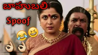 Bahubali Spoof Telugu|Bahubali latest Spoof Telugu|bahubali Spoof|bahubali|bahubali 2 Spoof Telugu