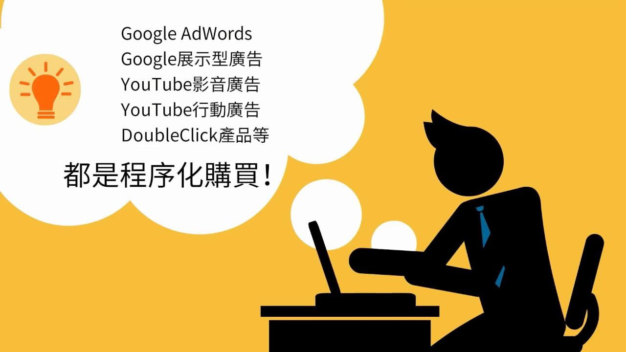 威旭知識+ 程序化購買Programmatic Buying - YouTube