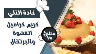 كريم كراميل القهوة والبرتقال - غادة التلي