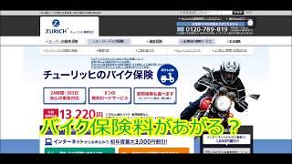 【2年目は注意】チューリッヒバイク保険値上がり? 松木里菜 動画 29