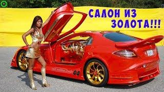 Самые дорогие автомобили в мире. 10 машин с сумасшедшей стоимостью!(, 2017-12-03T15:00:01.000Z)