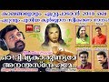 Oh Divya Karunyame Anantha Snehame # Christian Devotional Songs Malayalam 2018 # Holy Communion Song