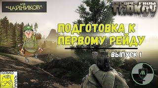 Escape From Tarkov для Чайников - Подготовка к первому Рейду | Самый подробный гайд для новичков