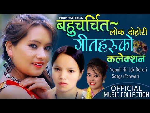 सुपरहिट लोकदोहोरी गितहरु  _Best Evergreen & New Super-hit Non-stop Nepali Lok Dohori Songs 2073