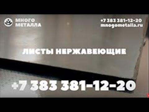 Нержавейка Новосибирск, листы нержавеющие