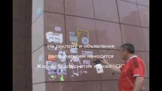 видео Удаление граффити - теперь это просто