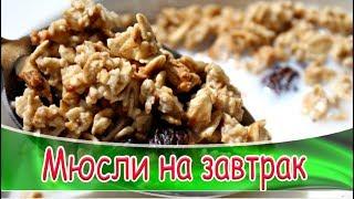 ➤ Мюсли на завтрак ➤