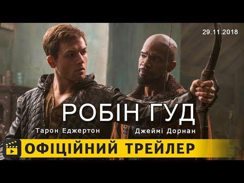 трейлер Робін Гуд (2018) українською