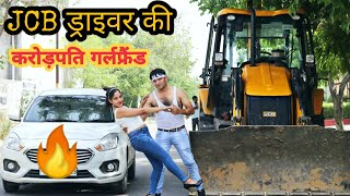 jcb-girlfriend-the-unexpected-twist-pardeep-khera