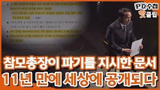[PD수첩 핫클립] 최원일 전 함장이 공개한 문서에 담긴 내용은? (MBC210615방송)