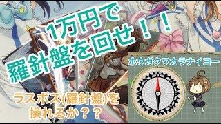 みなさん、こんにちは 今日は大阪で購入した艦これアーケードの 羅針盤...