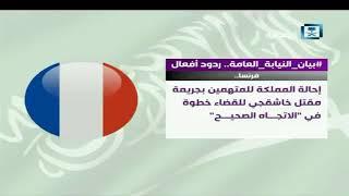 هنا الرياض - #بيان_النيابة_العامة .. ردود أفعال