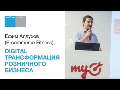 Ефим Алдухов (E-commerce Fitness): Digital трансформация роз