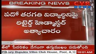 Retired Headmaster Assassination Attempt on 10th Girl Student | CVR News