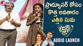 Lovers Day Movie Producer Speech   Audio Launch   Allu Arjun   Priya Varrier   J Media Factory