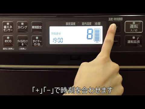 家庭用石油ファンヒーター:現在時刻の設定(SGXタイプ)│ダイニチ工業株式会社 Dainichi