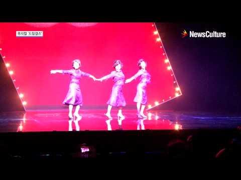 뮤지컬 '드림걸즈(Dreamgirls)' 프레스콜/Steppin' to the Bad Side/김준현, 최민철, 박혜나, 윤공주, 난아