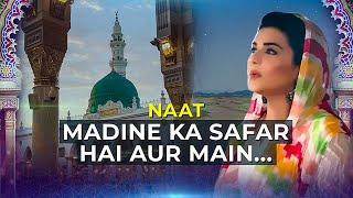 Naat   Madine Ka Safar Hai Aur Main Namdeeda Namdeeda   Tehreem Muneeba   HD