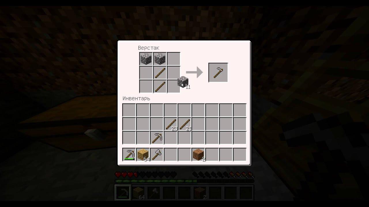Как сделать в майнкрафте лопату в майнкрафте