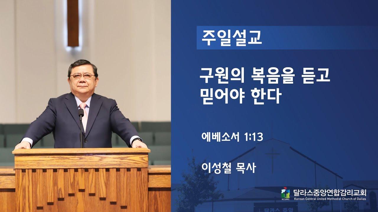 """2020-09-27 - """"구원의 복음을 듣고 믿어야 한다"""""""