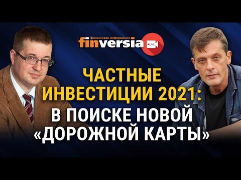 """Частные инвестиции 2021: в поиске новой """"дорожной карты"""". Ян Арт и Андрей Верников"""