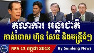 តុលាការ អន្តរជាតិ ដាក់ទោសលោក ហ៊ុន សេន និងមន្រ្តីធំ, Cambodia Hot News, Khmer News