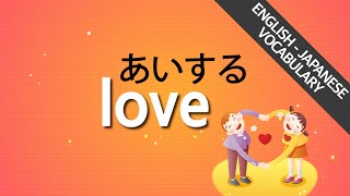Learn Japanese vocabulary with songs! | English to Japanese, Japanese to English (7/40)