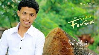 حمزة الشيبه - أغنية التسامح (مفيش مجال) النسخة الرسمية