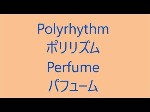 ポリリズム Polyrhythm / パフューム Perfume read aloud ( Lyrics )