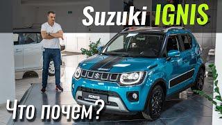 Suzuki Ignis - доступный гибрид за $16k