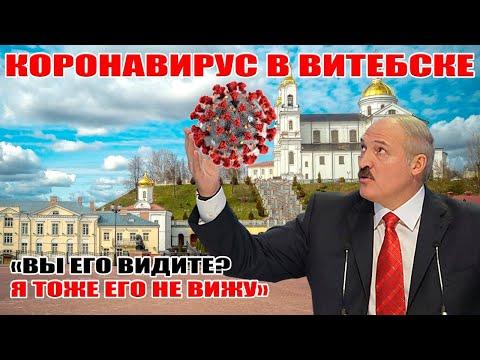 Коронавирус в Витебске.