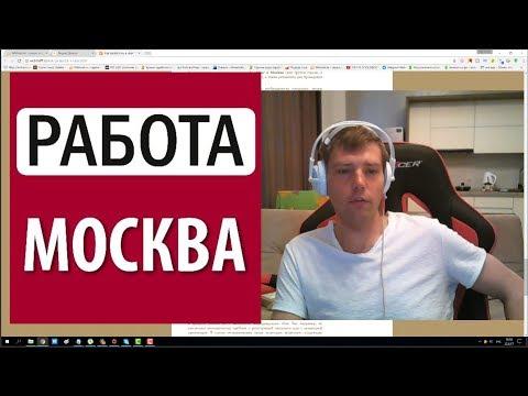 Работа в Москве с ежедневной оплатой, вакансии