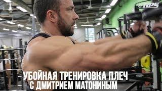 Убойная тренировка плеч с чемпионом Дмитрием Матониным.