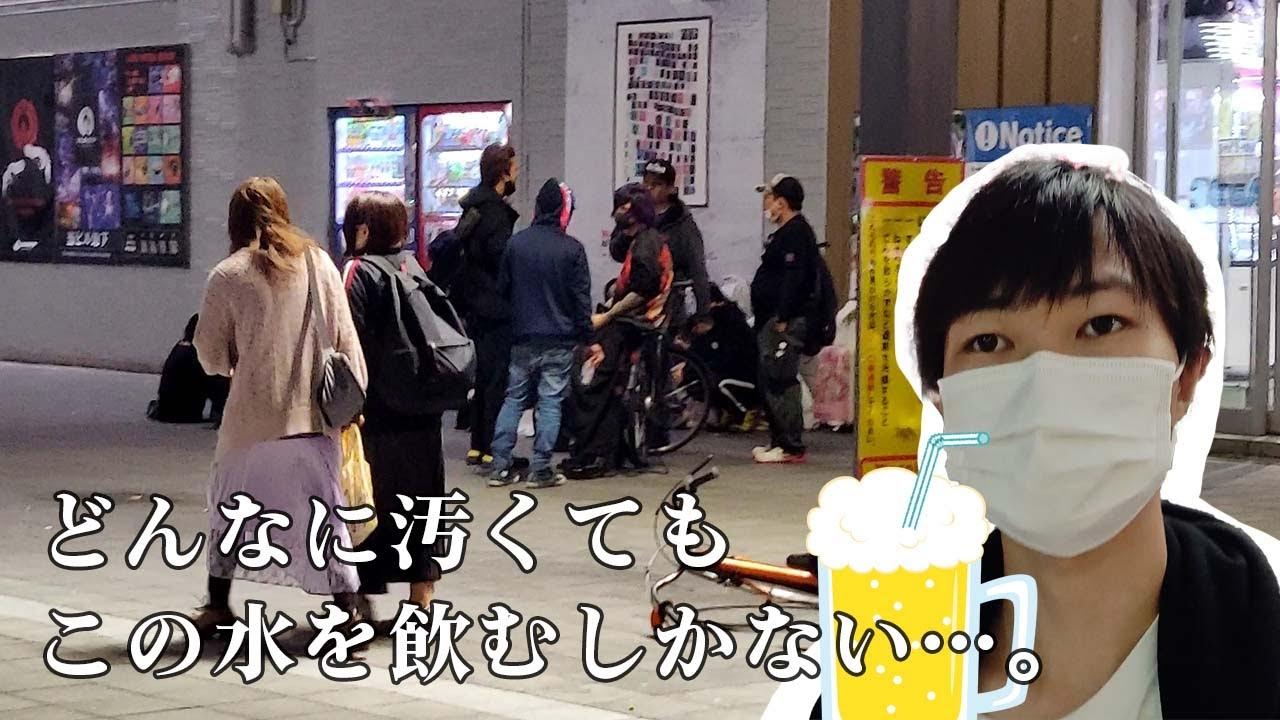 歌舞伎町のストリートチルドレン達と触れ合ってみた【トー横界隈】