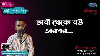 JIBON GOLPO I Epi : 170 I RJ Kebria I Dhaka FM 90.4 I KABUL SHOURAV