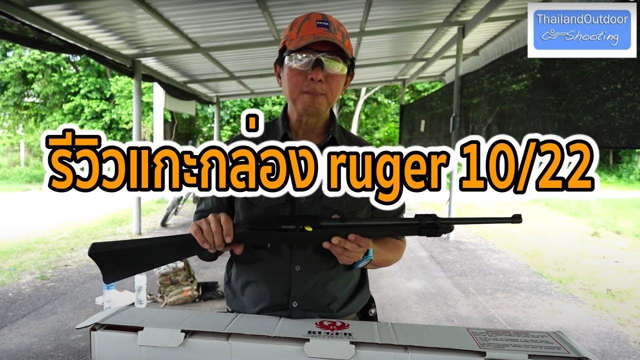 รีวิวแกะกล่อง Ruger 10/22