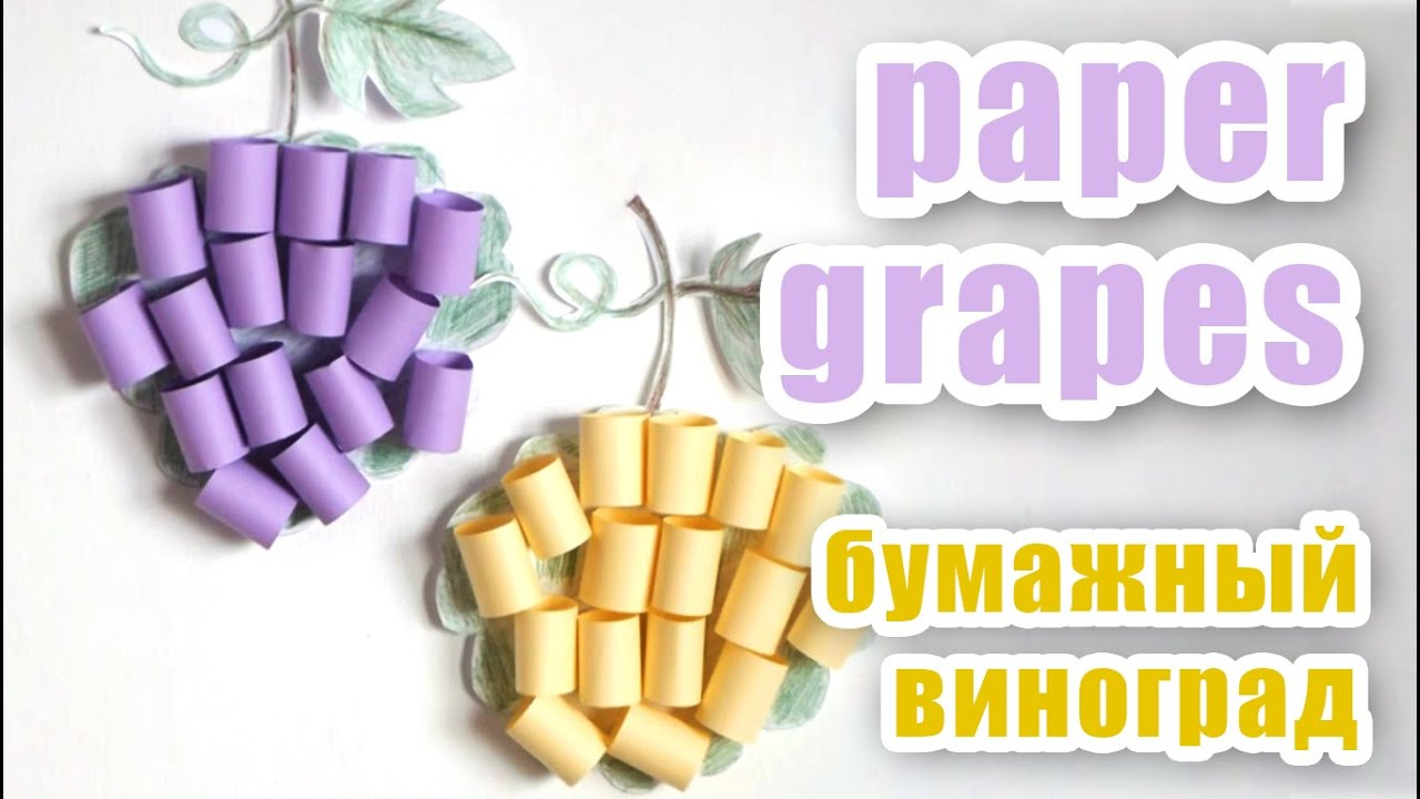 Diy paper crafts. How to make paper grapes - YouTube
